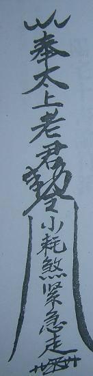 HuTiangou